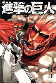 Attack on titian manga
