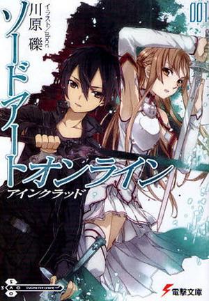 Sword_Art_Online_light_novel_volume_1_cover
